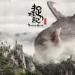 China Monster: IMAX 3D Monster Hunt
